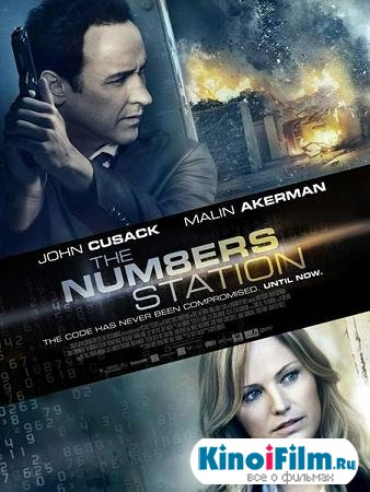 Цифровая радиостанция / The Numbers Station (2013)