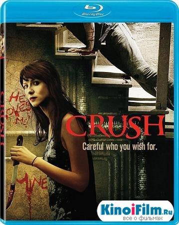 Страсть / Crush (2013)