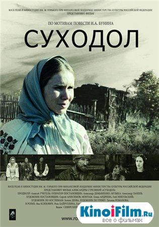 Суходол (2013)