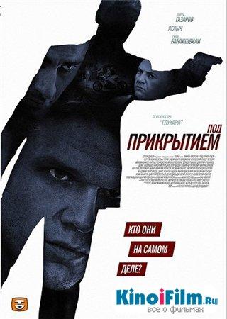 Под прикрытием / 12 серий (2012)