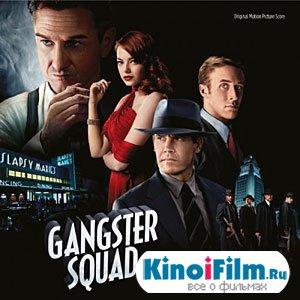 Саундтреки Охотники на гангстеров / OST Gangster Squad (2013)