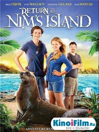 Возвращение на остров Ним / Return to Nim's Island (2013)