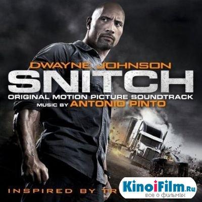 Саундтреки Стукач / OST Snitch (2013)
