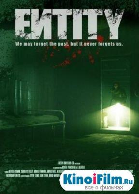 Бытие / Entity (2012)