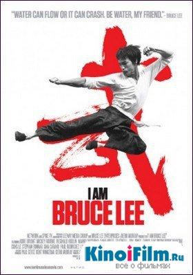 Я - Брюс Ли / I Am Bruce Lee (2011)