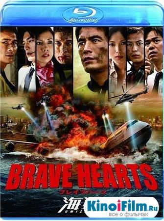 Храбрые сердца: Морские обезьяны (2012)
