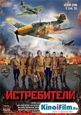 Истребители / 12 серий (2013)