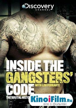 Кодекс мафии: взгляд изнутри / Inside The Gangsters' Code (1 сезон/2013)