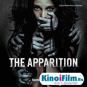 ���������� ������� / OST The Apparition (2012)