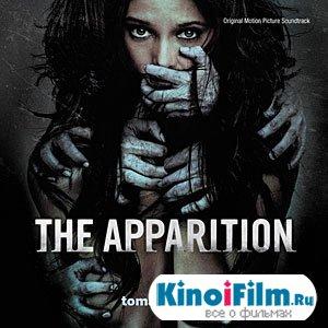 Саундтреки Явление / OST The Apparition (2012)