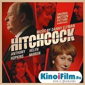 Саундтреки Хичкок / OST Hitchcock (2012)