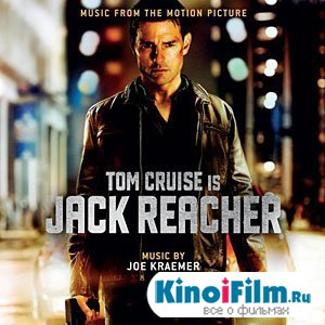 ���������� ���� ����� / OST Jack Reacher (2012)