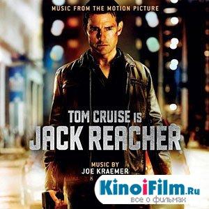 Саундтреки Джек Ричер / OST Jack Reacher (2012)