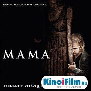 Саундтреки Мама / OST Mama (2013)