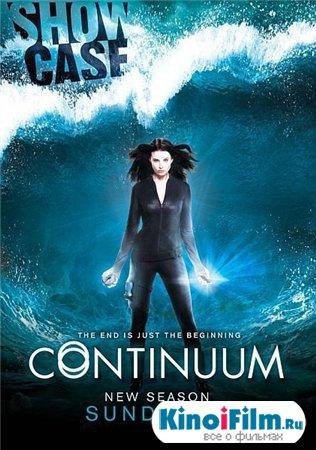Континуум / 2 сезон / Continuum (2013)