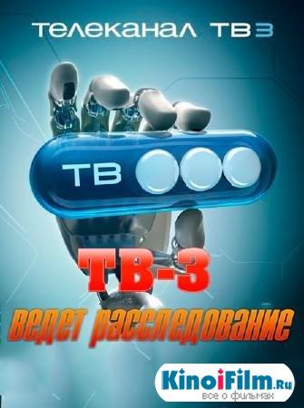 ТВ-3 ведет расследование (2013)
