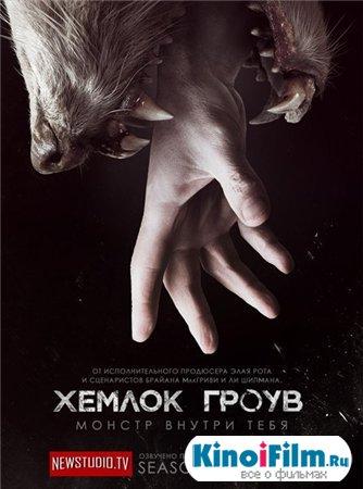 Хемлок Гроув / 1 сезон / Hemlock Grove (2013)