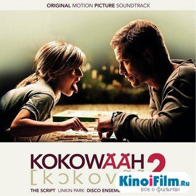 Саундтреки Соблазнитель 2 / OST Kokowääh 2 (2013)