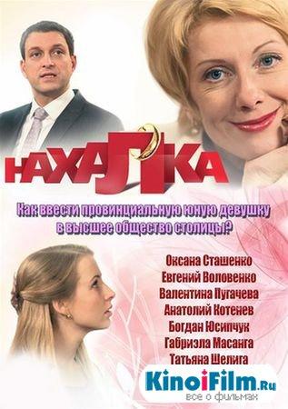 Нахалка / 4 серии (2013)