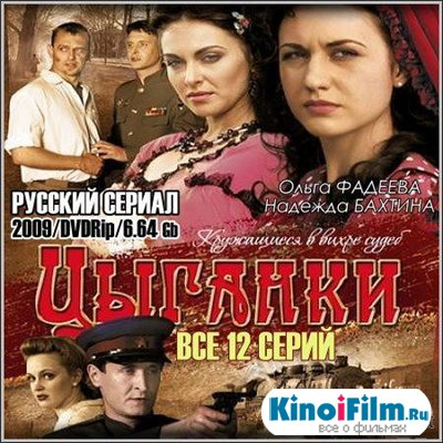 Цыганки / 12 серий (2009)
