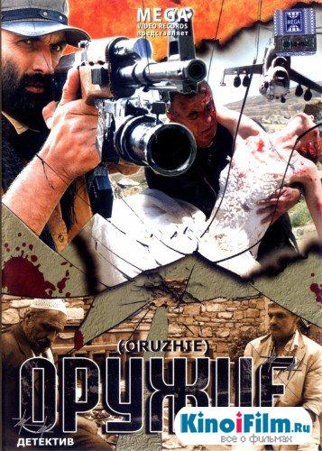 Оружие / 10 серий (2008)