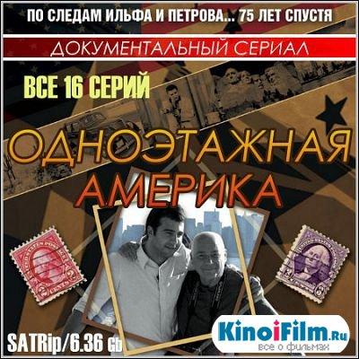 Одноэтажная Америка - 16 серий (2008)