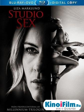 Студия секса / Studio Sex (2012)