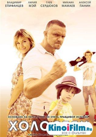 Холостяк / 4 серии (2013)