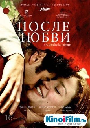 После любви / A perdre la raison (2012)