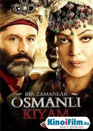 Однажды в Османской империи: Смута (2012)