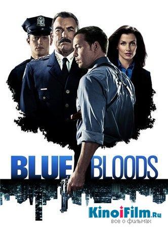 Голубая кровь / 3 сезон / Blue Bloods (2012)