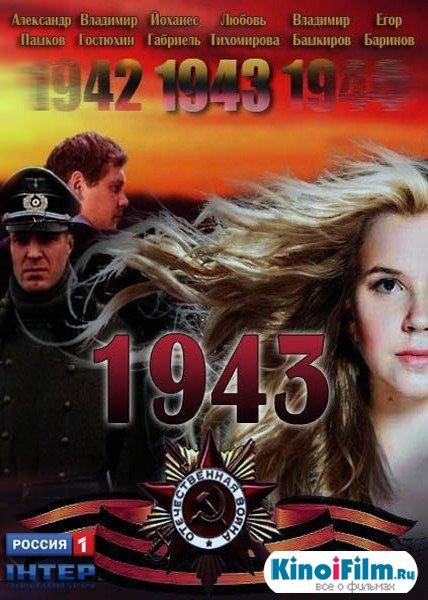1943 (2013) 16 серий