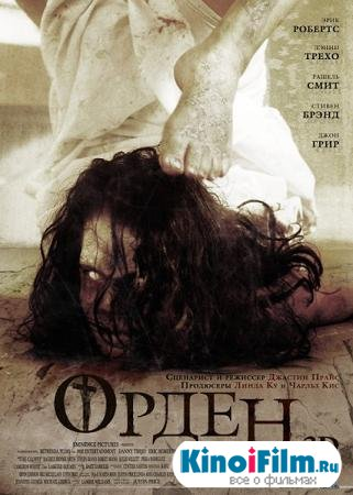 Орден 3D / The Cloth (2012)