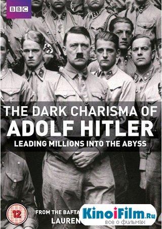 Мрачное обаяние Адольфа Гитлера / 3 серии (2012)