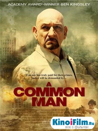 ������� ������� / A Common Man (2012)