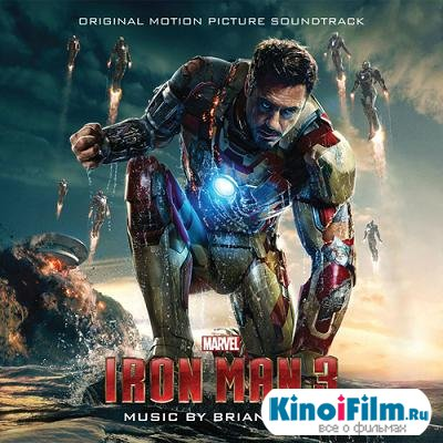 ���������� �������� ������� 3 / OST Iron man 3 (2013)
