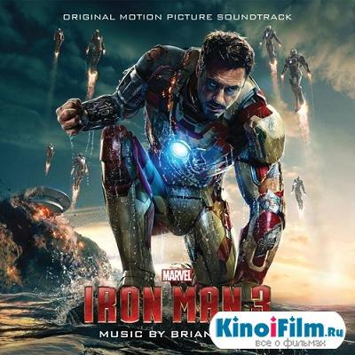 Саундтреки Железный человек 3 / OST Iron man 3 (2013)