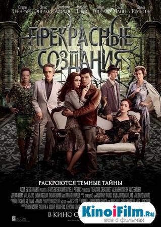 Прекрасные создания / Beautiful Creatures (2013) DVDRip