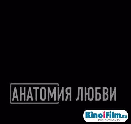 Анатомия любви (2013)