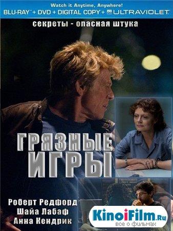 Грязные игры / The Company You Keep (2012)