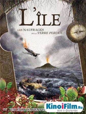 Затерянный остров / L'ile (2011)