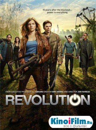 Революция / 1 сезон / Revolution (2012)