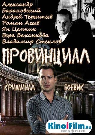 Провинциал / 16 серий (2013)
