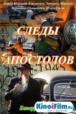Следы апостолов / 4 серии (2013)