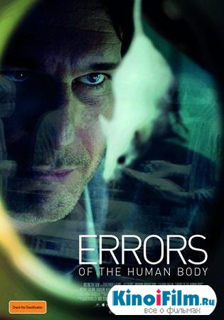 Ошибки человеческого тела (2012)