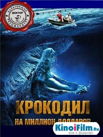 Крокодил на миллион долларов / Million Dollar Crocodile (2012)