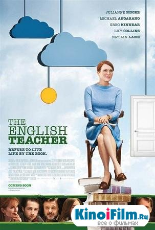 Учитель английского / The English Teacher (2013)