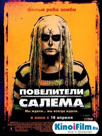 Повелители Салема / The Lords of Salem (2012)