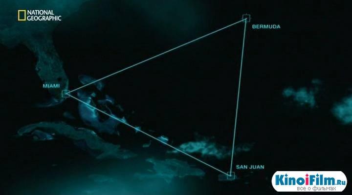 Паранормальное: Бермудский треугольник (2012)