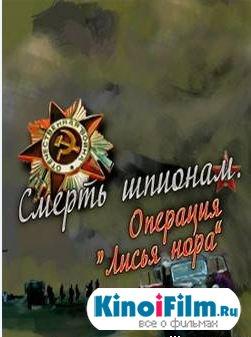Смерть шпионам. Лисья нора / 4 серии (2013)